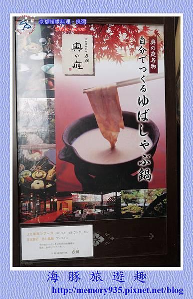 嵐山。京都嵯峨料理~良彌 (2)