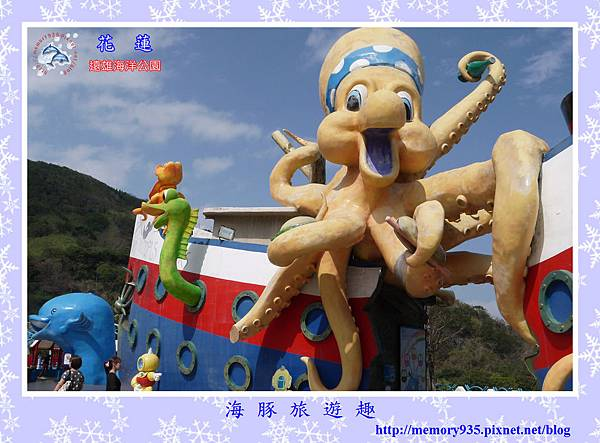 花蓮。海洋公園 (1)