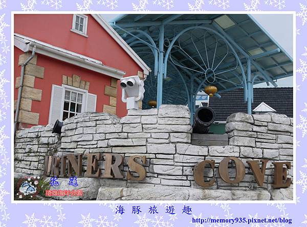 花蓮。海洋公園 (4)