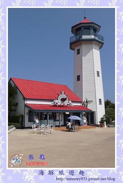 花蓮。海洋公園 (5)
