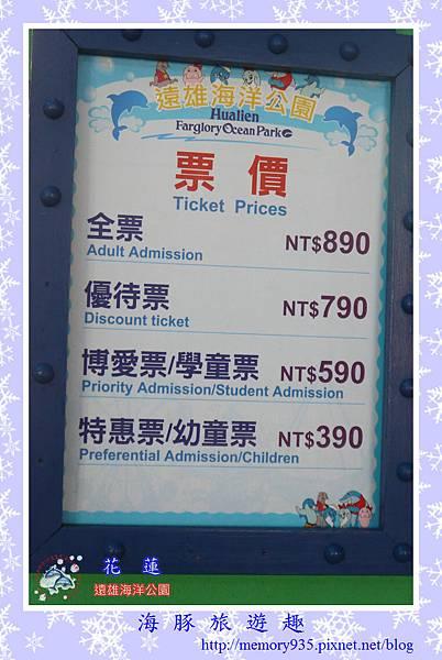 花蓮。海洋公園 (24)