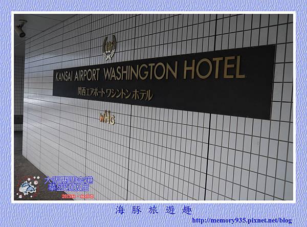 大阪。關西空港華盛頓飯店 (2)