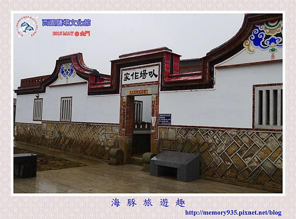 金沙。西園鹽場文化館 (4)