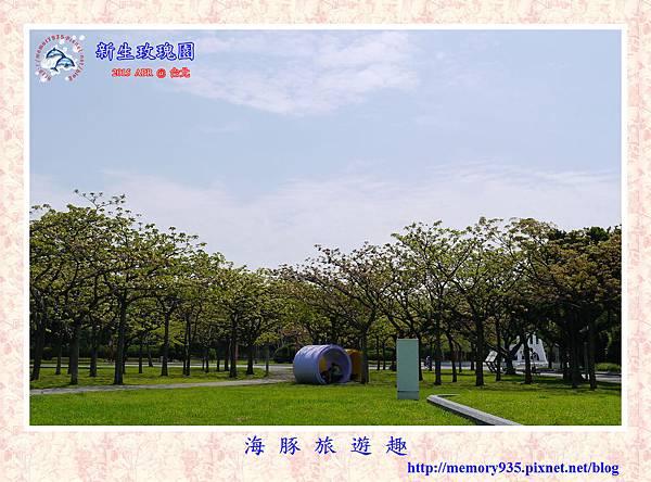 台北。新生玫瑰園 (2)