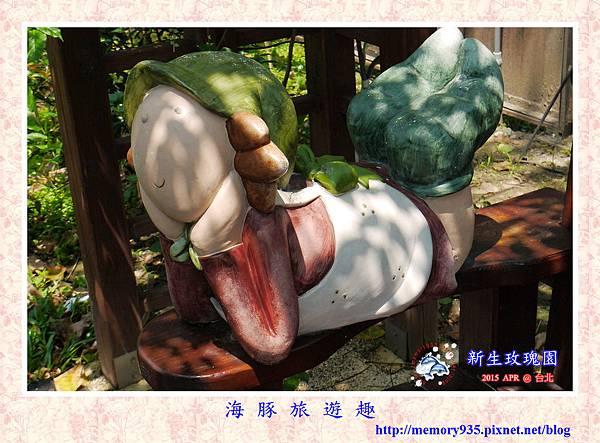 台北。新生玫瑰園 (9)