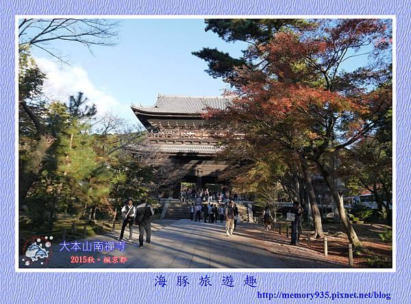 京都。南禪寺 (5).jpg