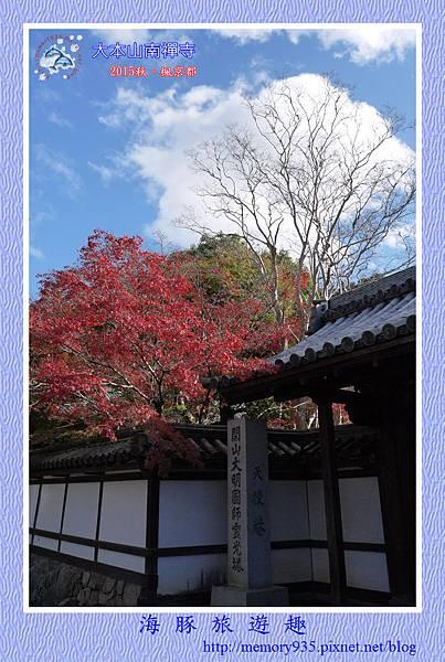 京都。南禪寺 (3).jpg