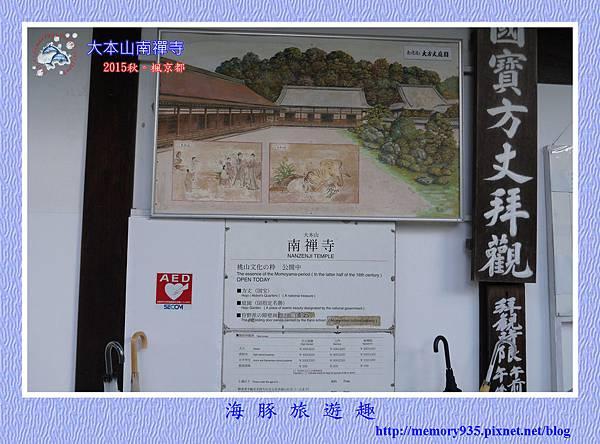 京都。南禪寺 (13).jpg