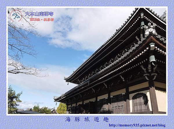 京都。南禪寺 (9).jpg
