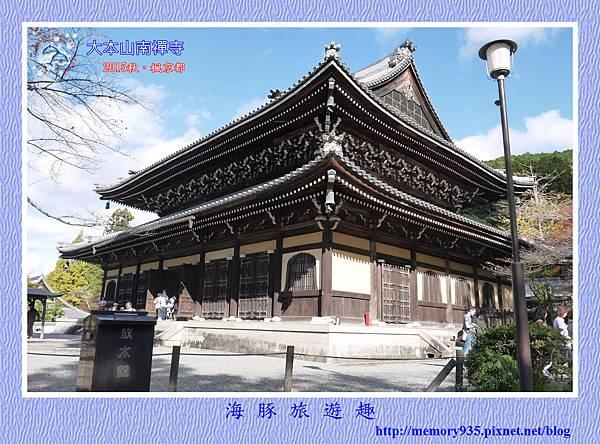 京都。南禪寺 (8).jpg