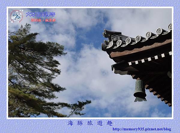 京都。南禪寺 (10).jpg