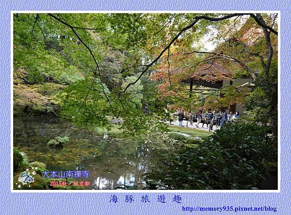 京都。南禪寺 (14).jpg