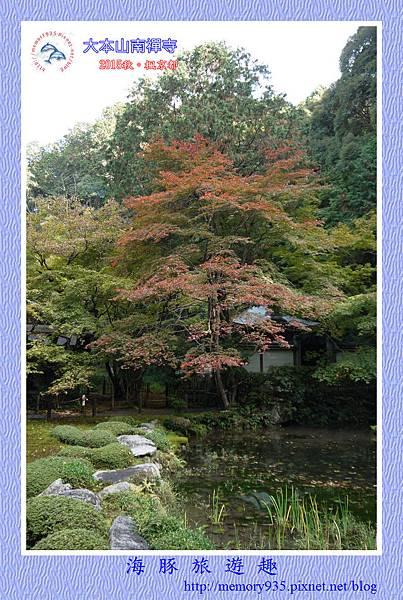 京都。南禪寺 (18).jpg
