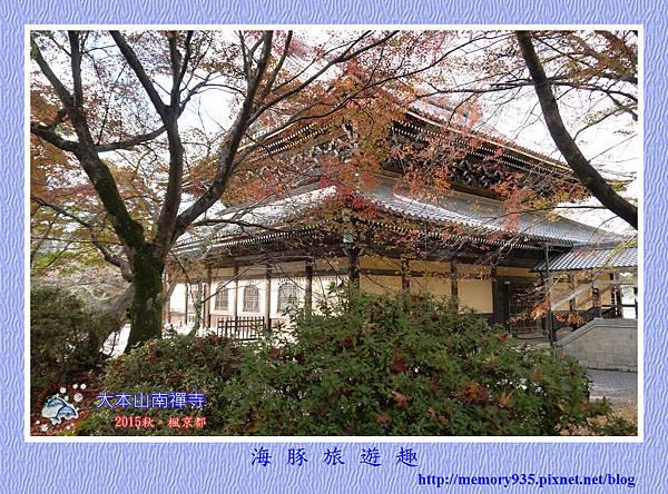 京都。南禪寺 (11).jpg