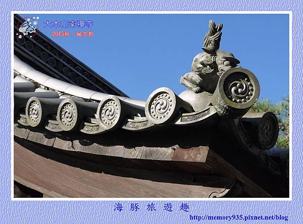 京都。南禪寺 (23).jpg