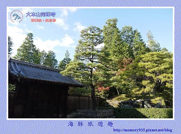 京都。南禪寺 (24).jpg