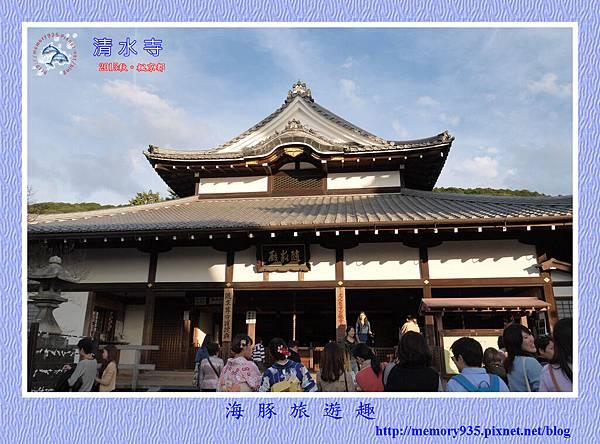 京都。清水寺 (6).jpg