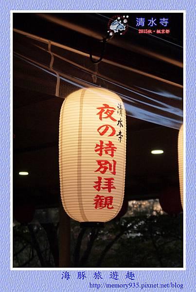 京都。清水寺 (14).jpg