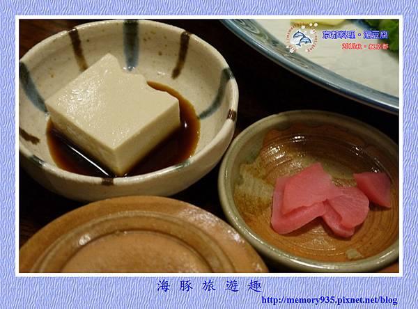 清水阪。湯豆腐 (3).jpg