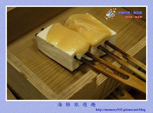 清水阪。湯豆腐 (4).jpg