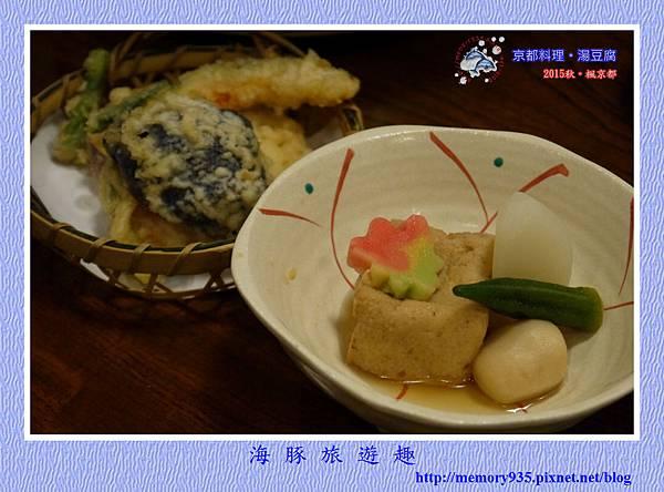 清水阪。湯豆腐 (2).jpg