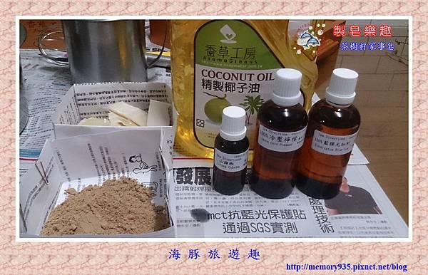 NO.24 茶樹籽家事皂 (2).jpg