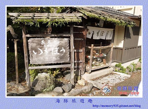 京都。圓山公園散策 (3).jpg