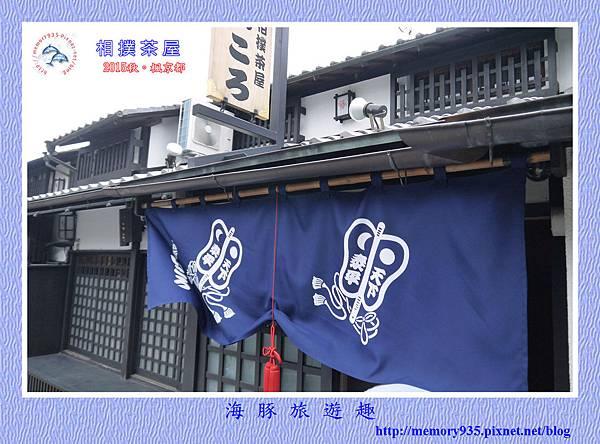 京都。圓山公園散策 (2).jpg