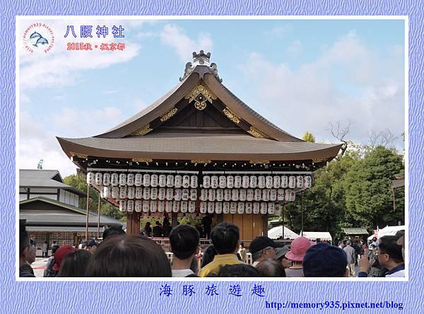 京都。圓山公園散策 (12).jpg