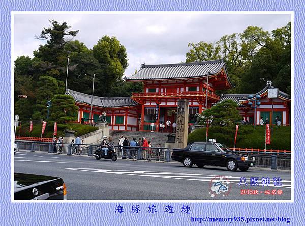 京都。圓山公園散策 (7).jpg