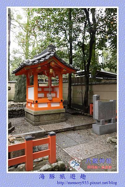 京都。圓山公園散策 (8).jpg