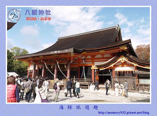 京都。圓山公園散策 (11).jpg