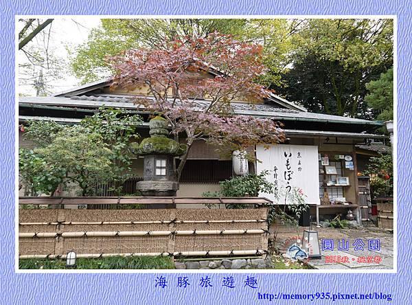 京都。圓山公園散策 (16).jpg