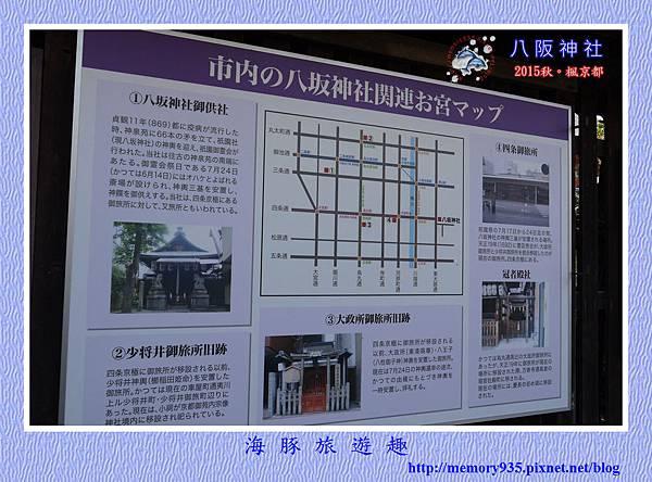 京都。圓山公園散策 (14).jpg