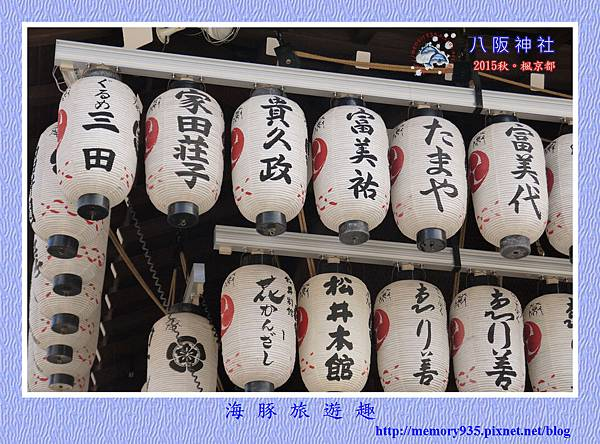 京都。圓山公園散策 (13).jpg