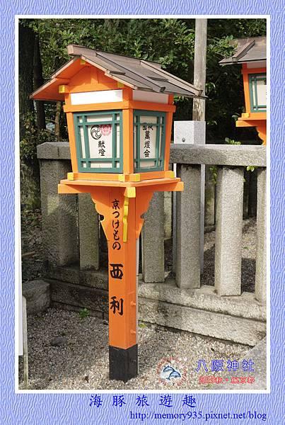 京都。圓山公園散策 (10).jpg