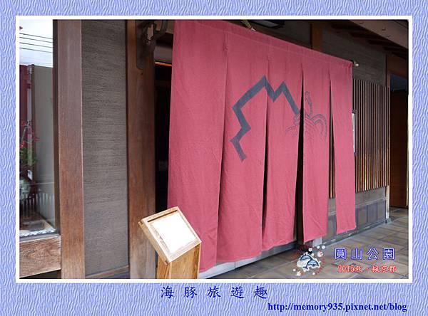 京都。圓山公園散策 (18).jpg