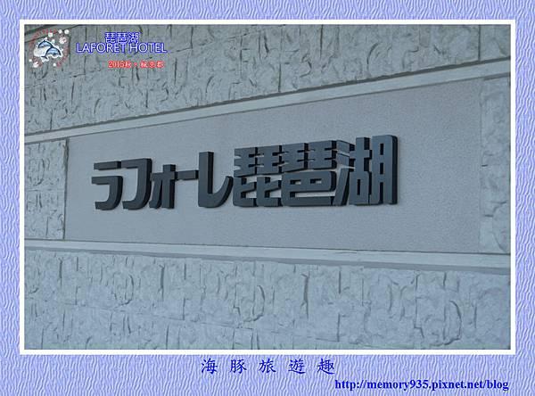 滋賀。琵琶湖LAFORET HOTEL (2).jpg