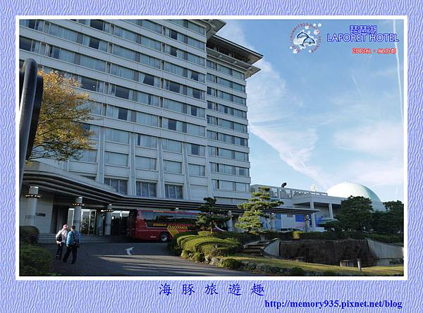 滋賀。琵琶湖LAFORET HOTEL (3).jpg