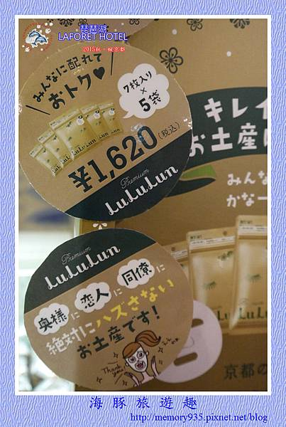 滋賀。琵琶湖LAFORET HOTEL (21).jpg
