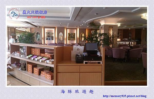 高雄。義大天悅飯店 (3).jpg