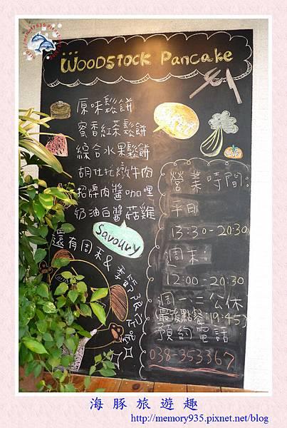花蓮。胡仕托鬆餅 (3).jpg