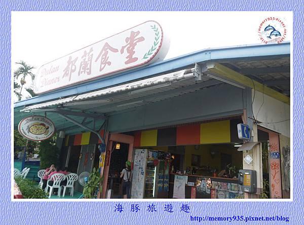 台東。都蘭食堂 (2).jpg
