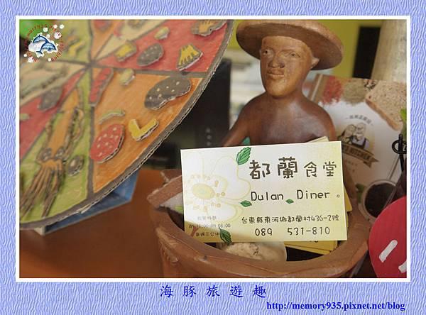 台東。都蘭食堂 (16).jpg