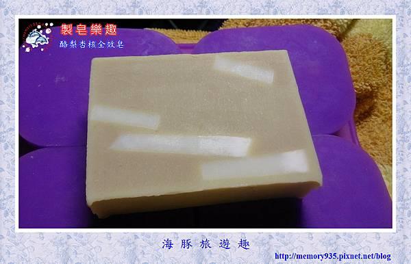 NO.30 酪梨杏核全效皂 (1).jpg