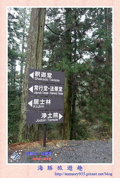 滋賀。比叡山延歷寺(西塔) (5).jpg