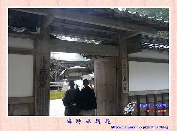 滋賀。比叡山延歷寺(西塔) (13).jpg