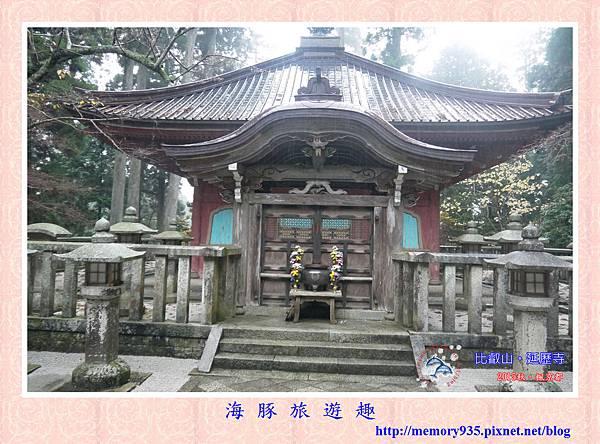 滋賀。比叡山延歷寺(西塔) (18).jpg