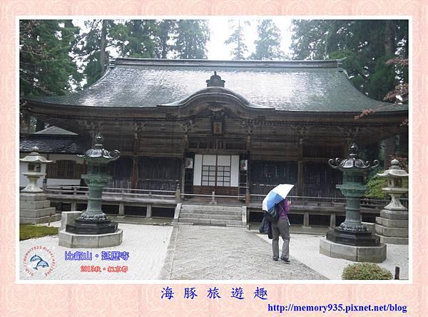 滋賀。比叡山延歷寺(西塔) (15).jpg