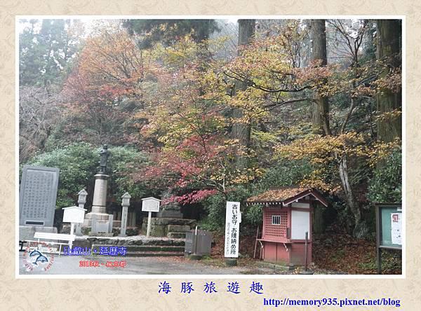 滋賀。比叡山延歷寺(東塔) (8).jpg